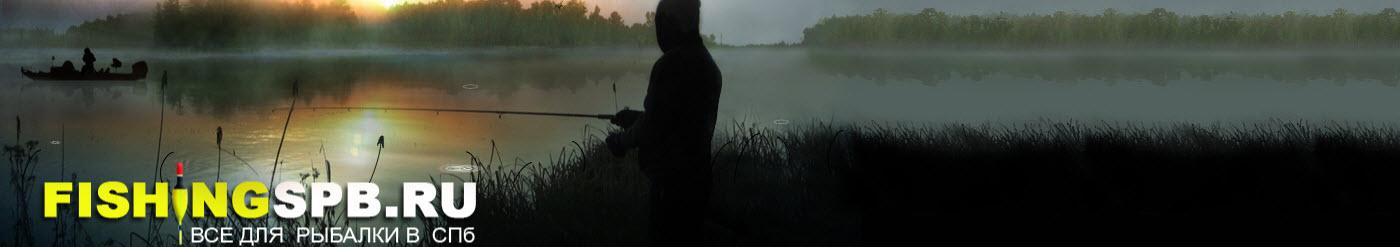 Все для рыбалки в Петербурге — Портал для рыболовов