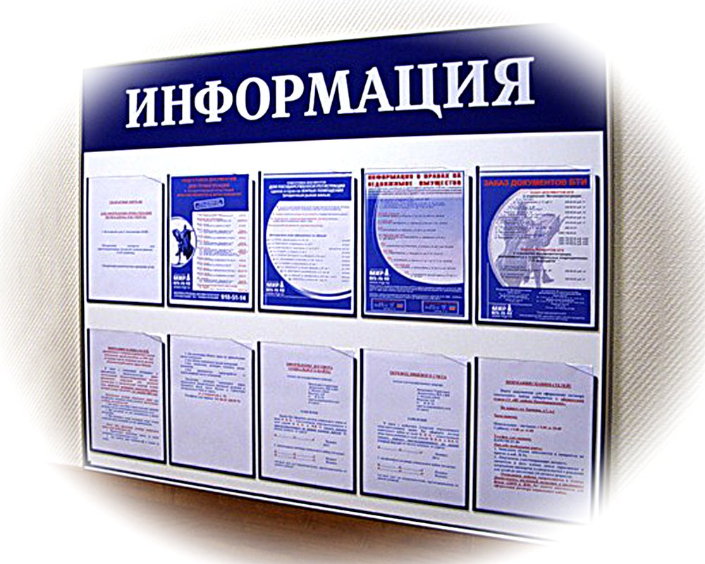 Информационные стенды